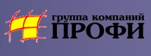 Фирма Профи ГК